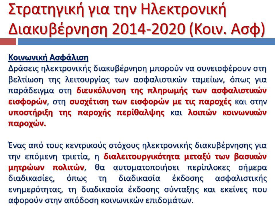 Στρατηγική για την Ηλεκτρονική Διακυβέρνηση 2014-2020 ( Κοιν. Ασφ ) Κοινωνική Ασφάλιση Δράσεις ηλεκτρονικής διακυβέρνηση μπορούν να συνεισφέρουν στη β
