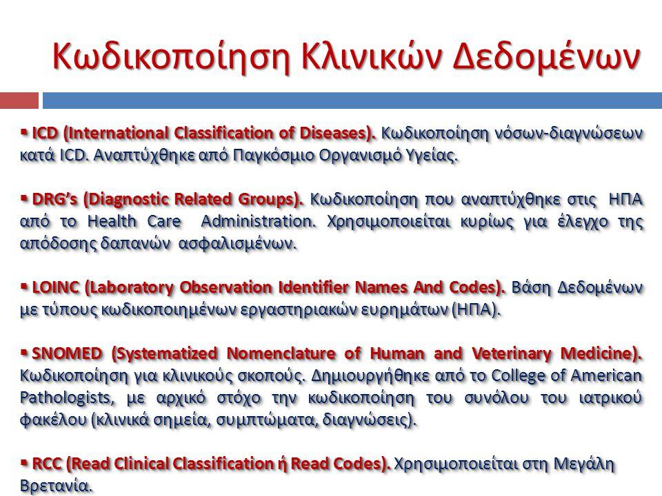 Κωδικοποίηση Κλινικών Δεδομένων  ICD (International Classification of Diseases). Κωδικοποίηση νόσων-διαγνώσεων κατά ICD. Αναπτύχθηκε από Παγκόσμιο Ορ