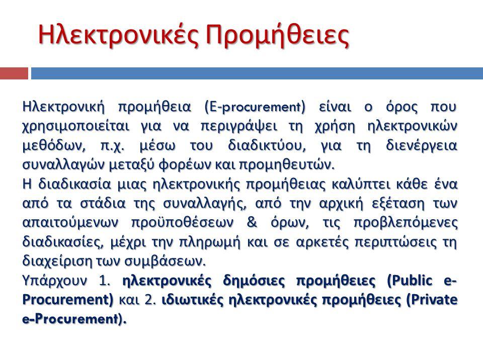 Ηλεκτρονικές Προμήθειες Ηλεκτρονική προμήθεια ( Ε -procurement) είναι ο όρος που χρησιμοποιείται για να περιγράψει τη χρήση ηλεκτρονικών μεθόδων, π. χ