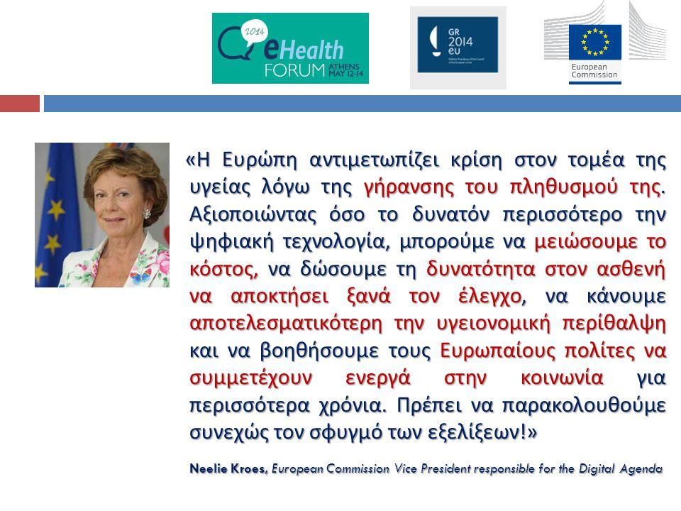 « Η Ευρώπη αντιμετωπίζει κρίση στον τομέα της υγείας λόγω της γήρανσης του πληθυσμού της. Αξιοποιώντας όσο το δυνατόν περισσότερο την ψηφιακή τεχνολογ