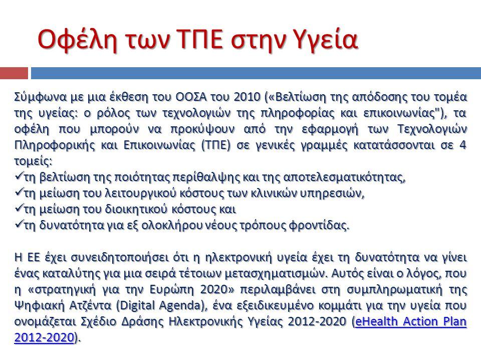Οφέλη των ΤΠΕ στην Υγεία Σύμφωνα με μια έκθεση του ΟΟΣΑ του 2010 (« Βελτίωση της απόδοσης του τομέα της υγείας : ο ρόλος των τεχνολογιών της πληροφορί