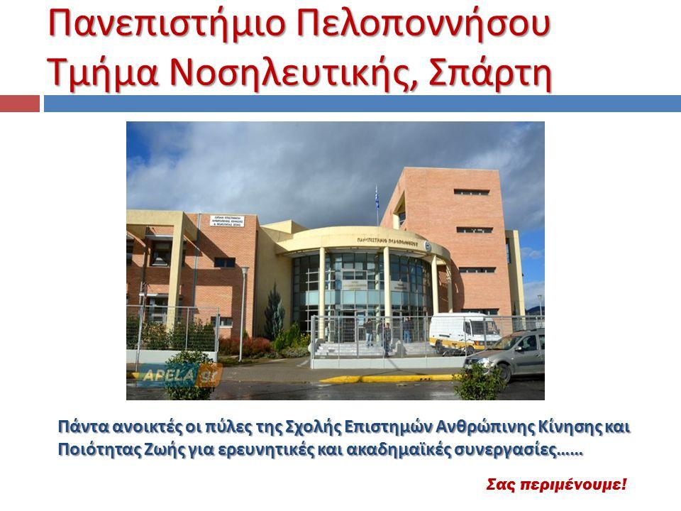 Πανεπιστήμιο Πελοποννήσου Τμήμα Νοσηλευτικής, Σπάρτη Πάντα ανοικτές οι πύλες της Σχολής Επιστημών Ανθρώπινης Κίνησης και Ποιότητας Ζωής για ερευνητικέ