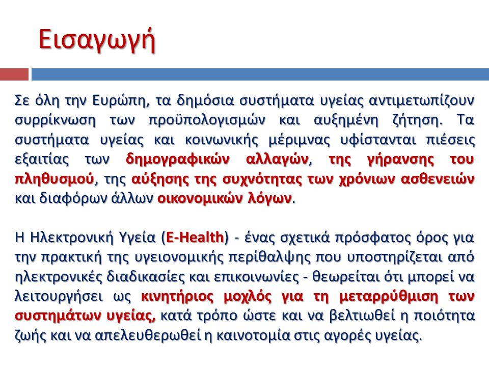Εισαγωγή Σε όλη την Ευρώπη, τα δημόσια συστήματα υγείας αντιμετωπίζουν συρρίκνωση των προϋπολογισμών και αυξημένη ζήτηση. Τα συστήματα υγείας και κοιν