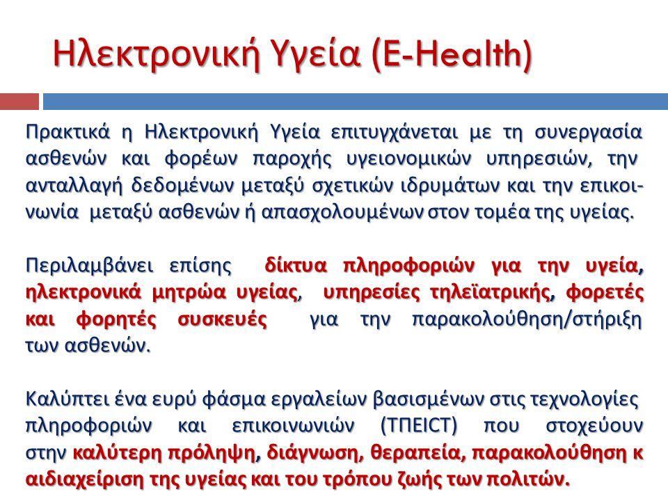 Ηλεκτρονική Υγεία (E-Health) Πρακτικά η Ηλεκτρονική Υγεία επιτυγχάνεται με τη συνεργασία ασθενών και φορέων παροχής υγειονομικών υπηρεσιών, την ανταλλ