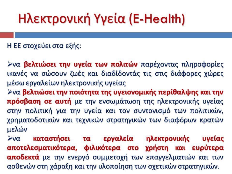 Ηλεκτρονική Υγεία (E-Health) Η ΕΕ στοχεύει στα εξής:  να βελτιώσει την υγεία των πολιτών παρέχοντας πληροφορίες ικανές να σώσουν ζωές και διαδίδοντάς