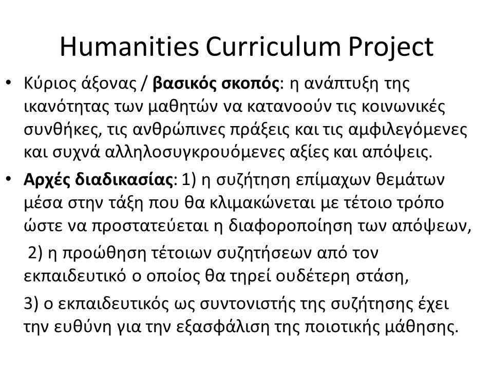 Humanities Curriculum Project • Κύριος άξονας / βασικός σκοπός: η ανάπτυξη της ικανότητας των μαθητών να κατανοούν τις κοινωνικές συνθήκες, τις ανθρώπ