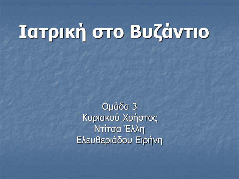  Η βυζαντινή ιατρική αποτελεί τη σημαντική γέφυρα για το πέρασμα από την αρχαία ελληνική στη λαϊκή ιατρική μέχρι τον 18ο αιώνα.