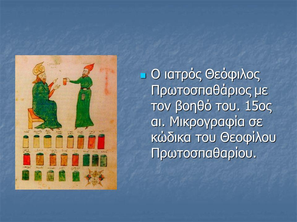 Ο ιατρός Θεόφιλος Πρωτοσπαθάριος με τον βοηθό του. 15ος αι. Μικρογραφία σε κώδικα του Θεοφίλου Πρωτοσπαθαρίου.