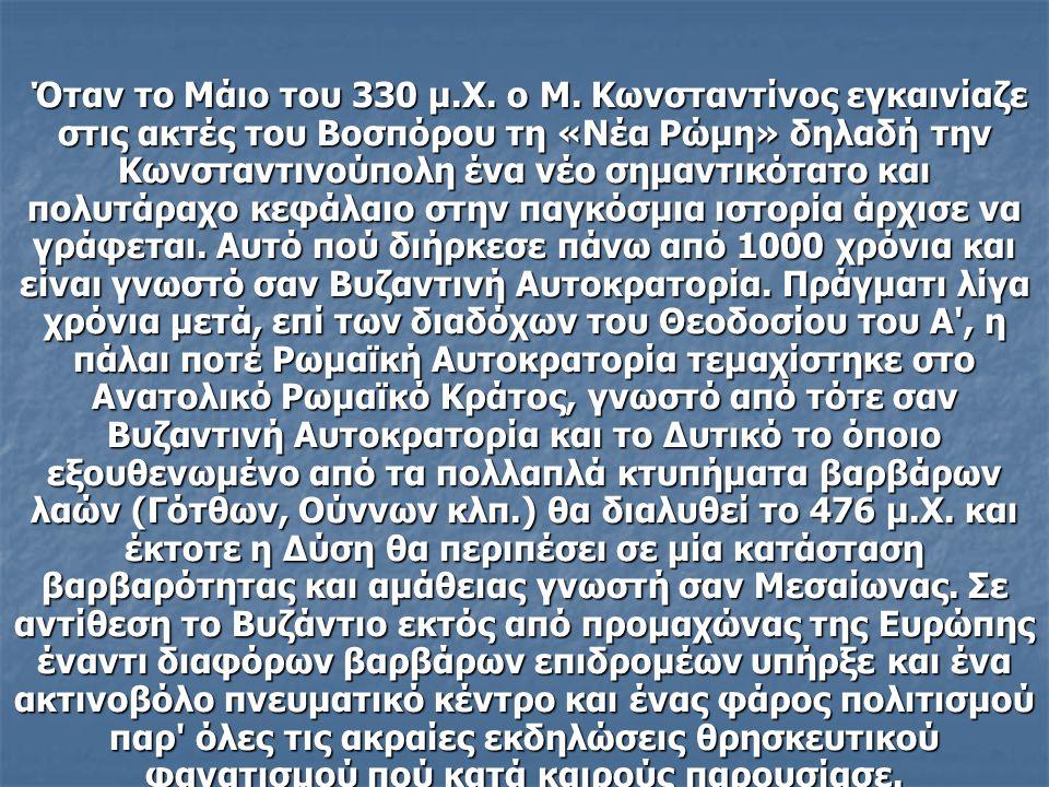 Όταν το Μάιο του 330 μ.Χ. ο Μ. Κωνσταντίνος εγκαινίαζε στις ακτές του Βοσπόρου τη «Νέα Ρώμη» δηλαδή την Κωνσταντινούπολη ένα νέο σημαντικότατο και πολ