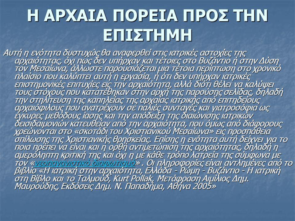 Η ΑΡΧΑΙΑ ΠΟΡΕΙΑ ΠΡΟΣ ΤΗΝ ΕΠΙΣΤΗΜΗ Αυτή η ενότητα δυστυχώς θα αναφερθεί στις ιατρικές αστοχίες της αρχαιότητας, όχι πως δεν υπήρχαν και τέτοιες στο Βυζ