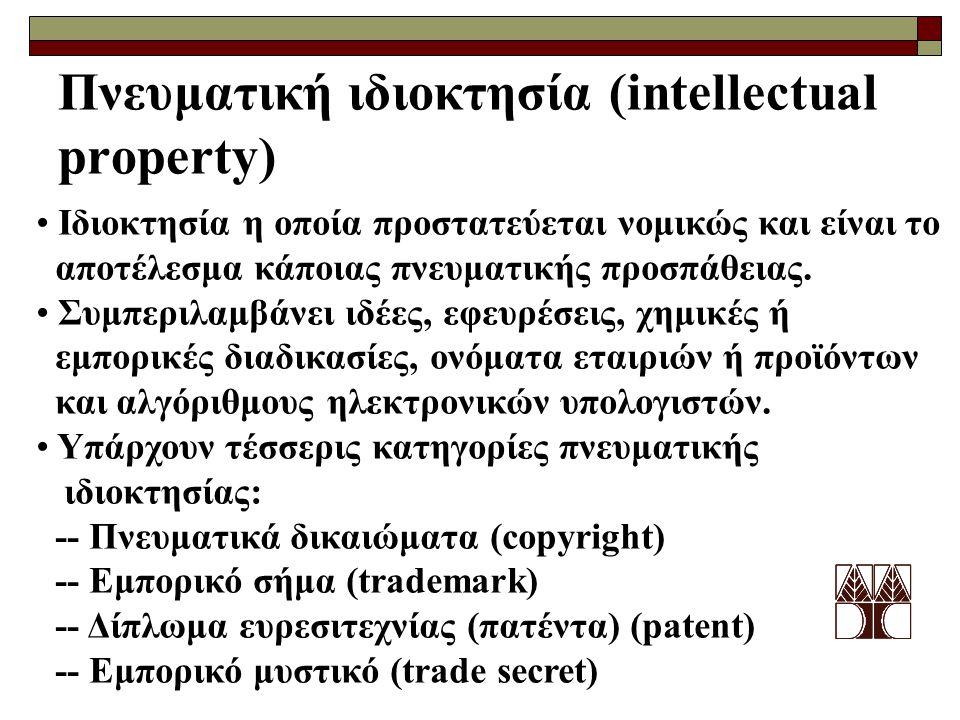 Πνευματική ιδιοκτησία (intellectual property) • Ιδιοκτησία η οποία προστατεύεται νομικώς και είναι το αποτέλεσμα κάποιας πνευματικής προσπάθειας.