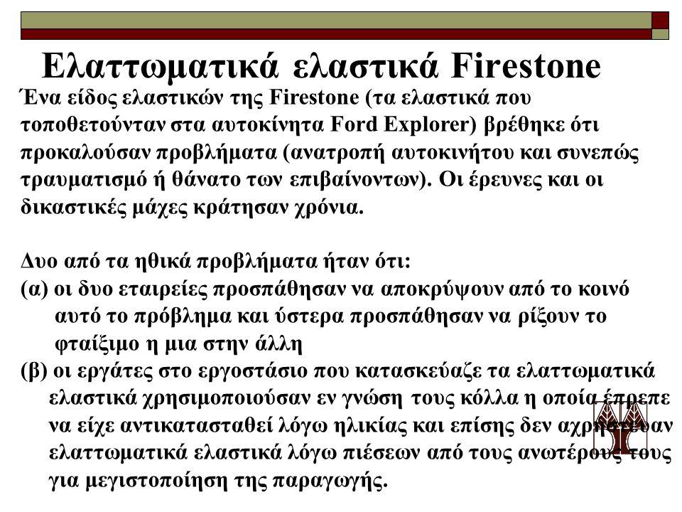 Ελαττωματικά ελαστικά Firestone Ένα είδος ελαστικών της Firestone (τα ελαστικά που τοποθετούνταν στα αυτοκίνητα Ford Explorer) βρέθηκε ότι προκαλούσαν προβλήματα (ανατροπή αυτοκινήτου και συνεπώς τραυματισμό ή θάνατο των επιβαίνοντων).