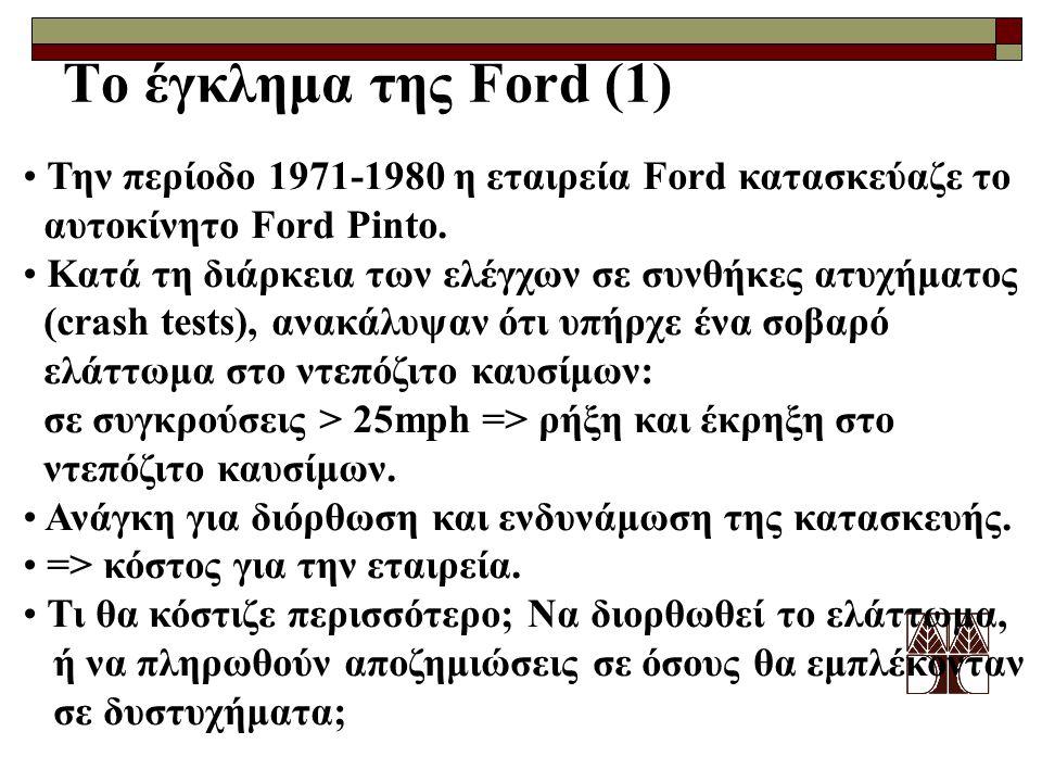 Το έγκλημα της Ford (1) • Την περίοδο 1971-1980 η εταιρεία Ford κατασκεύαζε το αυτοκίνητο Ford Pinto.