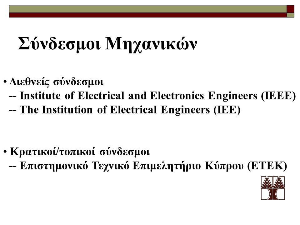 Σύνδεσμοι Μηχανικών • Διεθνείς σύνδεσμοι -- Institute of Electrical and Electronics Engineers (IEEE) -- The Institution of Electrical Engineers (IEE) • Κρατικοί/τοπικοί σύνδεσμοι -- Επιστημονικό Τεχνικό Επιμελητήριο Κύπρου (ΕΤΕΚ)