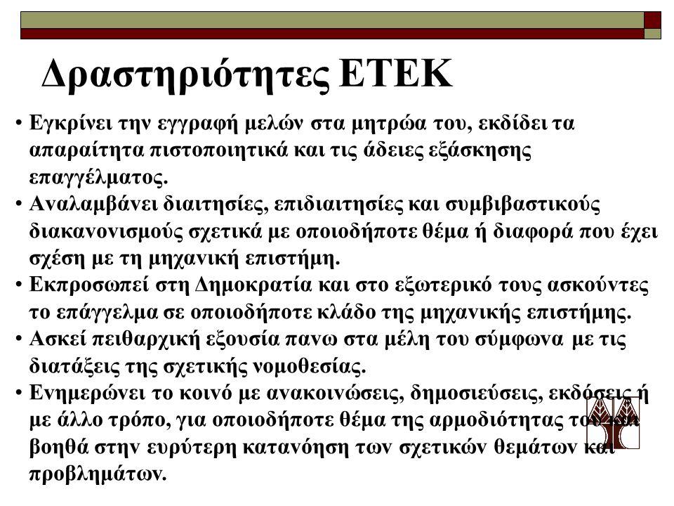 Δραστηριότητες ΕΤΕΚ •Εγκρίνει την εγγραφή μελών στα μητρώα του, εκδίδει τα απαραίτητα πιστοποιητικά και τις άδειες εξάσκησης επαγγέλματος.