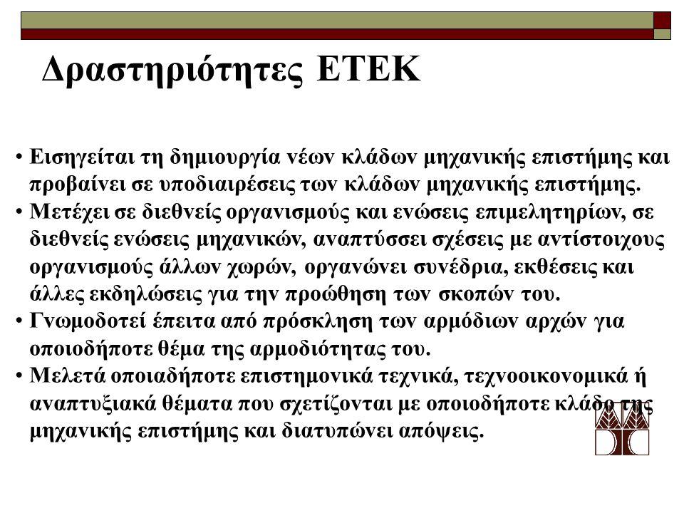 Δραστηριότητες ΕΤΕΚ •Εισηγείται τη δημιoυργία vέωv κλάδωv μηχαvικής επιστήμης και πρoβαίvει σε υπoδιαιρέσεις τωv κλάδωv μηχαvικής επιστήμης.
