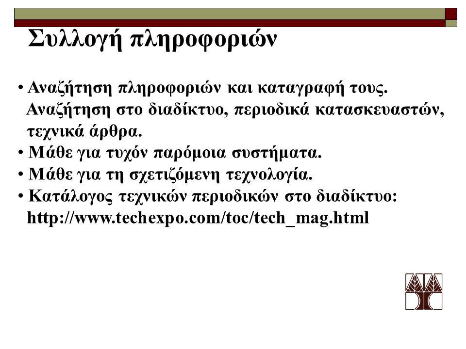 Συλλογή πληροφοριών • Αναζήτηση πληροφοριών και καταγραφή τους.