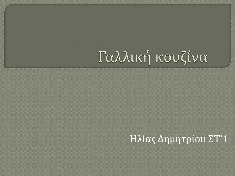 Ηλίας Δημητρίου ΣΤ '1
