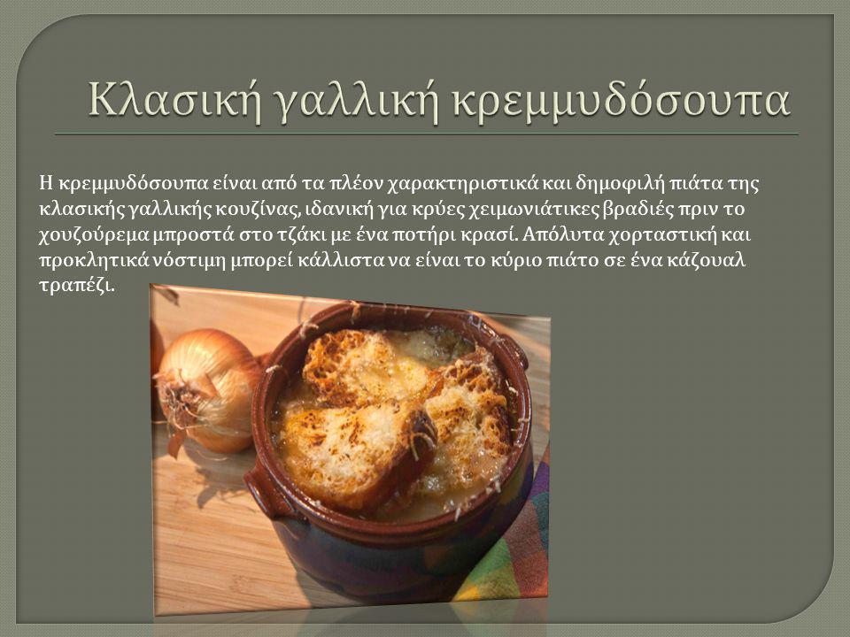 Η κρεμμυδόσουπα είναι από τα πλέον χαρακτηριστικά και δημοφιλή πιάτα της κλασικής γαλλικής κουζίνας, ιδανική για κρύες χειμωνιάτικες βραδιές πριν το χ