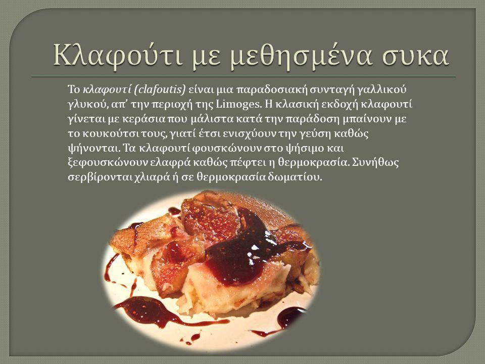 Το κλαφουτί (clafoutis) είναι μια παραδοσιακή συνταγή γαλλικού γλυκού, απ' την περιοχή της Limoges. Η κλασική εκδοχή κλαφουτί γίνεται με κεράσια που μ