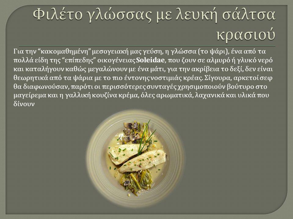 """Για την """"κακομαθημένη"""" μεσογειακή μας γεύση, η γλώσσα (το ψάρι), ένα από τα πολλά είδη της """"επίπεδης"""" οικογένειας Soleidae, που ζουν σε αλμυρό ή γλυκό"""