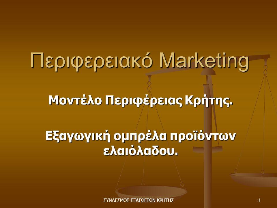 ΣΥΝΔΕΣΜΟΣ ΕΞΑΓΩΓΕΩΝ ΚΡΗΤΗΣ1 Περιφερειακό Marketing Μοντέλο Περιφέρειας Κρήτης.