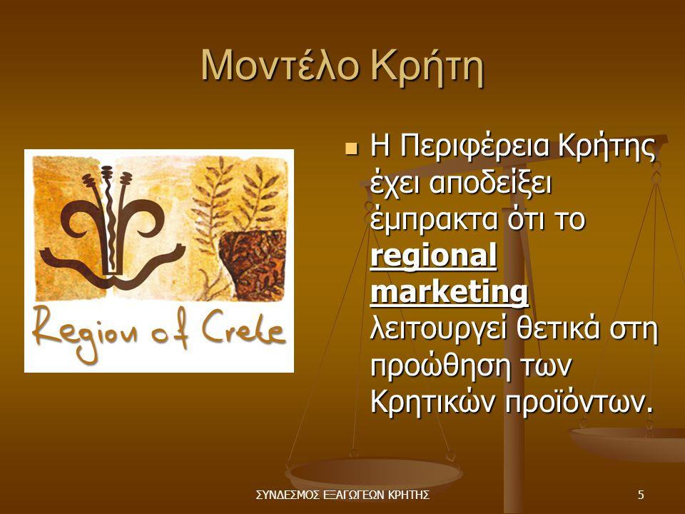 ΣΥΝΔΕΣΜΟΣ ΕΞΑΓΩΓΕΩΝ ΚΡΗΤΗΣ5 Μοντέλο Κρήτη  Η Περιφέρεια Κρήτης έχει αποδείξει έμπρακτα ότι το regional marketing λειτουργεί θετικά στη προώθηση των Κρητικών προϊόντων.