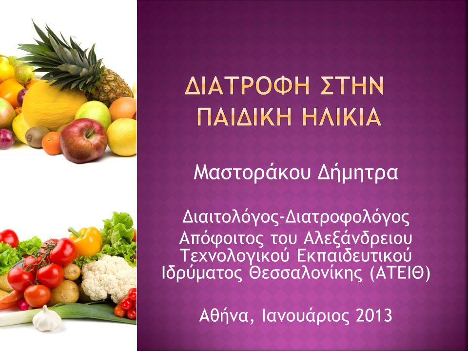 Μαστοράκου Δήμητρα Διαιτολόγος-Διατροφολόγος Απόφοιτος του Αλεξάνδρειου Τεχνολογικού Εκπαιδευτικού Ιδρύματος Θεσσαλονίκης (ΑΤΕΙΘ) Αθήνα, Ιανουάριος 20