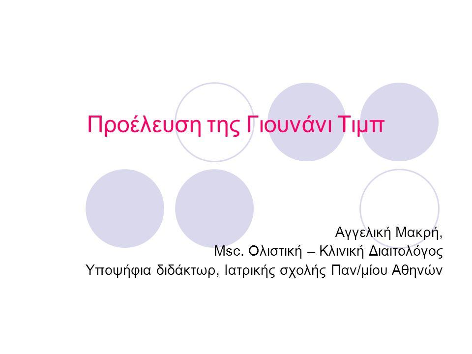 Προέλευση της Γιουνάνι Τιμπ Αγγελική Μακρή, Msc. Ολιστική – Κλινική Διαιτολόγος Υποψήφια διδάκτωρ, Ιατρικής σχολής Παν/μίου Αθηνών