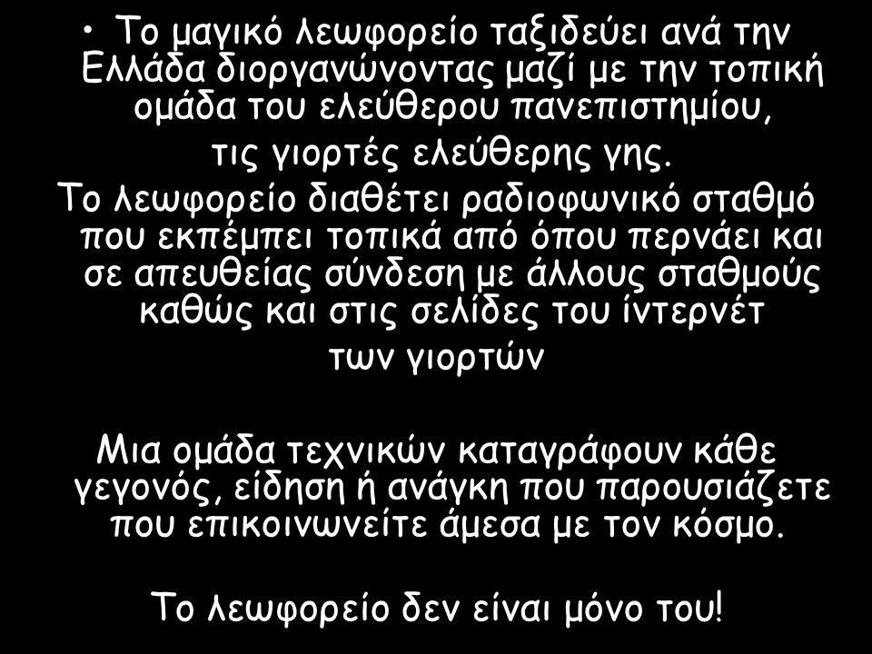 •Το μαγικό λεωφορείο ταξιδεύει ανά την Ελλάδα διοργανώνοντας μαζί με την τοπική ομάδα του ελεύθερου πανεπιστημίου, τις γιορτές ελεύθερης γης.