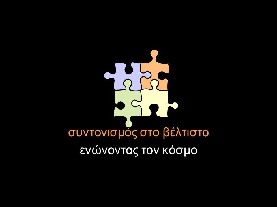 ΟΙΚΟ δίκτυο Το Οίκο-Δίκτυο είναι η σύνδεση πολλών δικτύων σε μια κοινή πλατφόρμα δράσης, σε πανελλαδικό επίπεδο, με στόχο την άμεση επικοινωνία, συνεργασία και ενδυνάμωση όσων συμμετέχουν.