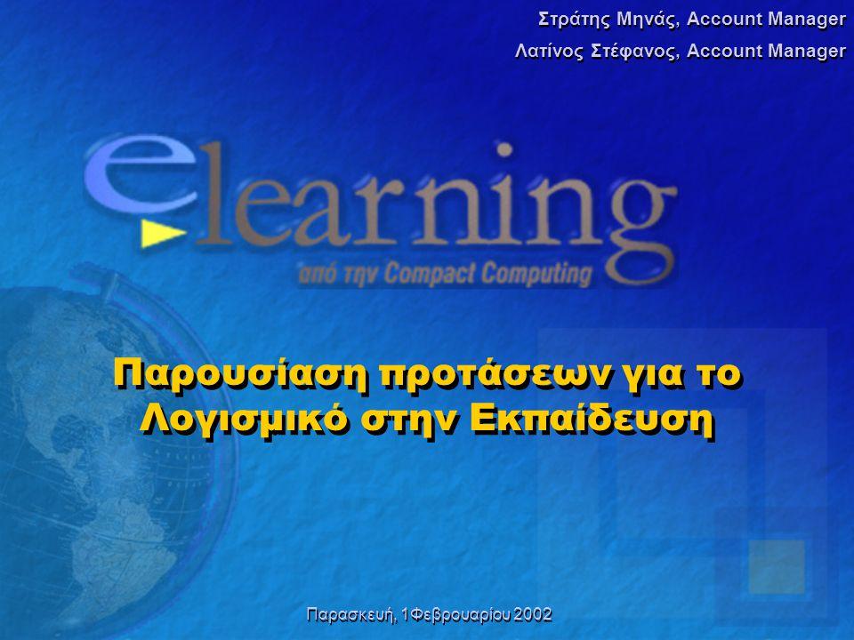 Copyright 2001 Compact Computing Ιδρύθηκε το 1995, 46 άτομα προσωπικό >800 εταιρικούς πελάτες Εκπαίδευση στην αίθουσα (1995-2002) Microsoft Certified Technical Education Center (CTEC & MCSP) Oracle University Partner Symantec Macromedia Authorized Sylvan Prometric Testing Center, MOUS Εκπαίδευση με e-learning (1998-2002) e-learning Corporate Solutions www.e-learning.gr SmartForce Exclusive Distributor (Ελλάδα, Τουρκία, Κύπρο) SmartForce Technology Partner Ιδρύθηκε το 1995, 46 άτομα προσωπικό >800 εταιρικούς πελάτες Εκπαίδευση στην αίθουσα (1995-2002) Microsoft Certified Technical Education Center (CTEC & MCSP) Oracle University Partner Symantec Macromedia Authorized Sylvan Prometric Testing Center, MOUS Εκπαίδευση με e-learning (1998-2002) e-learning Corporate Solutions www.e-learning.gr SmartForce Exclusive Distributor (Ελλάδα, Τουρκία, Κύπρο) SmartForce Technology Partner