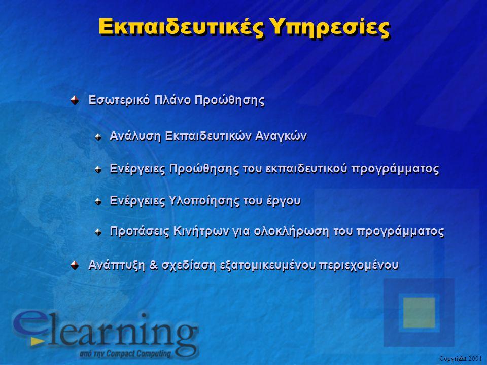 Copyright 2001 Εκπαιδευτικές Υπηρεσίες Εσωτερικό Πλάνο Προώθησης Ανάλυση Εκπαιδευτικών Αναγκών Ενέργειες Προώθησης του εκπαιδευτικού προγράμματος Ενέρ