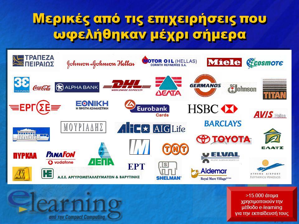 Copyright 2001 Μερικές από τις επιχειρήσεις που ωφελήθηκαν μέχρι σήμερα ΕΡΤ ΠΥΡΚΑΛ >15.000 άτομα χρησιμοποιούν την μέθοδο e-learning για την εκπαίδευσ