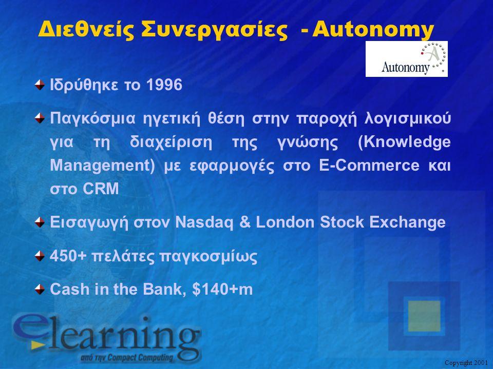 Copyright 2001 Διεθνείς Συνεργασίες - Autonomy Ιδρύθηκε το 1996 Παγκόσμια ηγετική θέση στην παροχή λογισμικού για τη διαχείριση της γνώσης (Knowledge