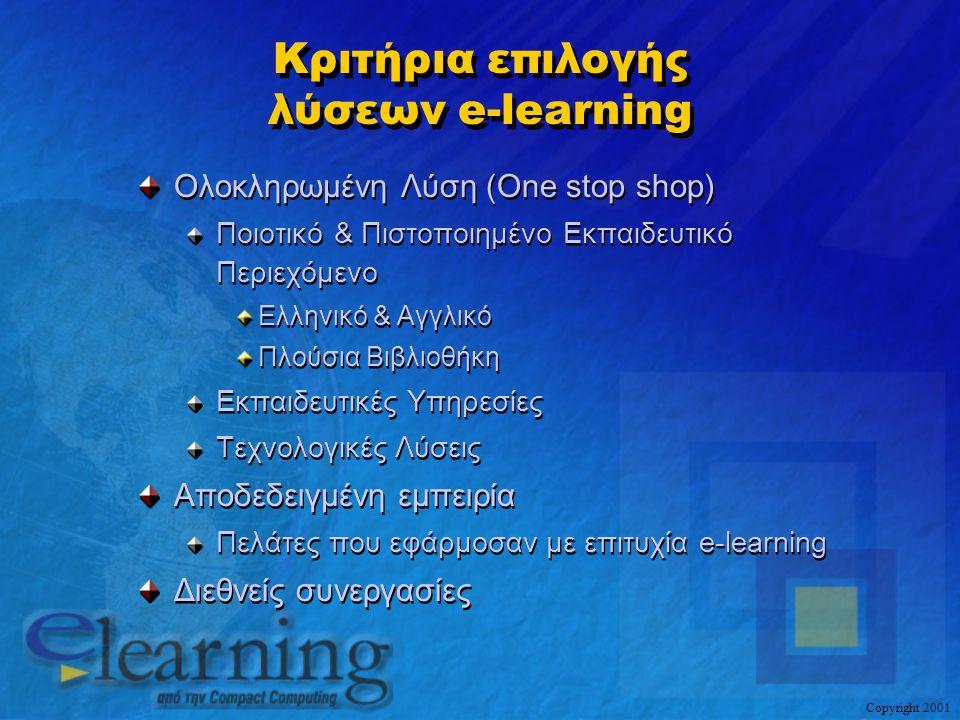 Copyright 2001 Κριτήρια επιλογής λύσεων e-learning Ολοκληρωμένη Λύση (One stop shop) Ποιοτικό & Πιστοποιημένο Εκπαιδευτικό Περιεχόμενο Ελληνικό & Αγγλ