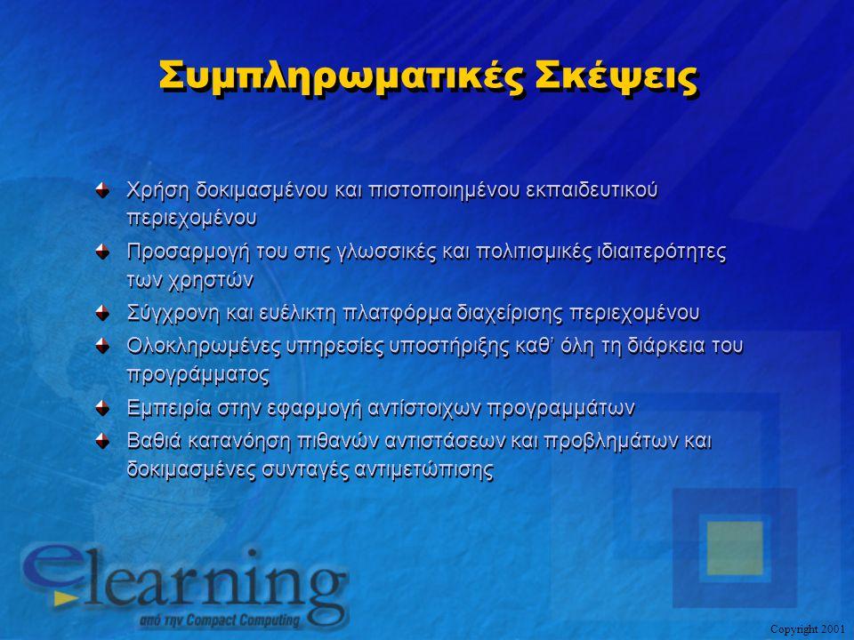 Copyright 2001 Συμπληρωματικές Σκέψεις Χρήση δοκιμασμένου και πιστοποιημένου εκπαιδευτικού περιεχομένου Προσαρμογή του στις γλωσσικές και πολιτισμικές