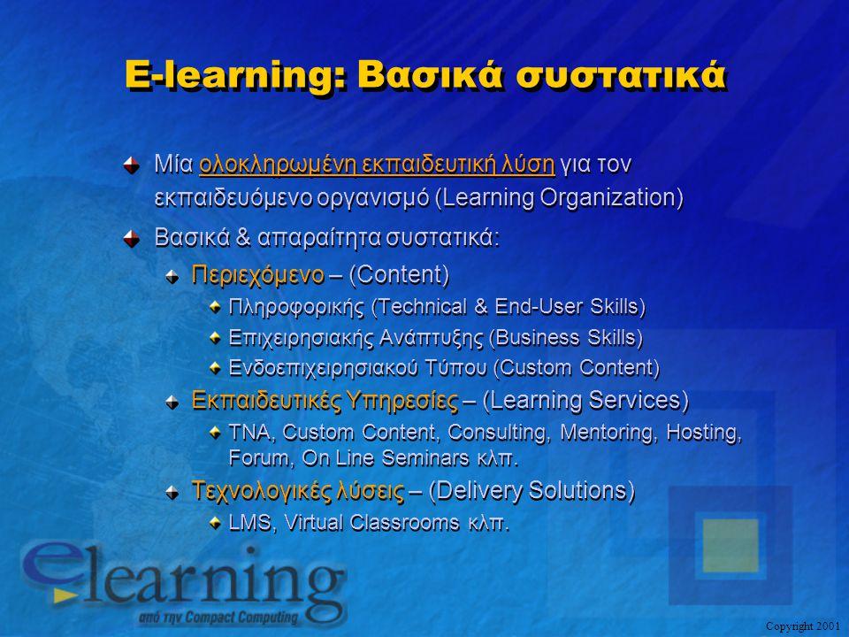 Copyright 2001 E-learning: Βασικά συστατικά Μία ολοκληρωμένη εκπαιδευτική λύση για τον εκπαιδευόμενο οργανισμό (Learning Organization) Βασικά & απαραί