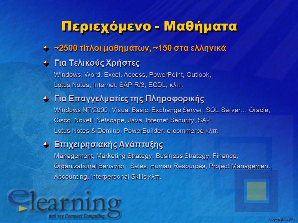 Copyright 2001 Περιεχόμενο - Μαθήματα ~2500 τίτλοι μαθημάτων, ~150 στα ελληνικά Για Τελικούς Χρήστες Windows, Word, Excel, Access, PowerPoint, Outlook