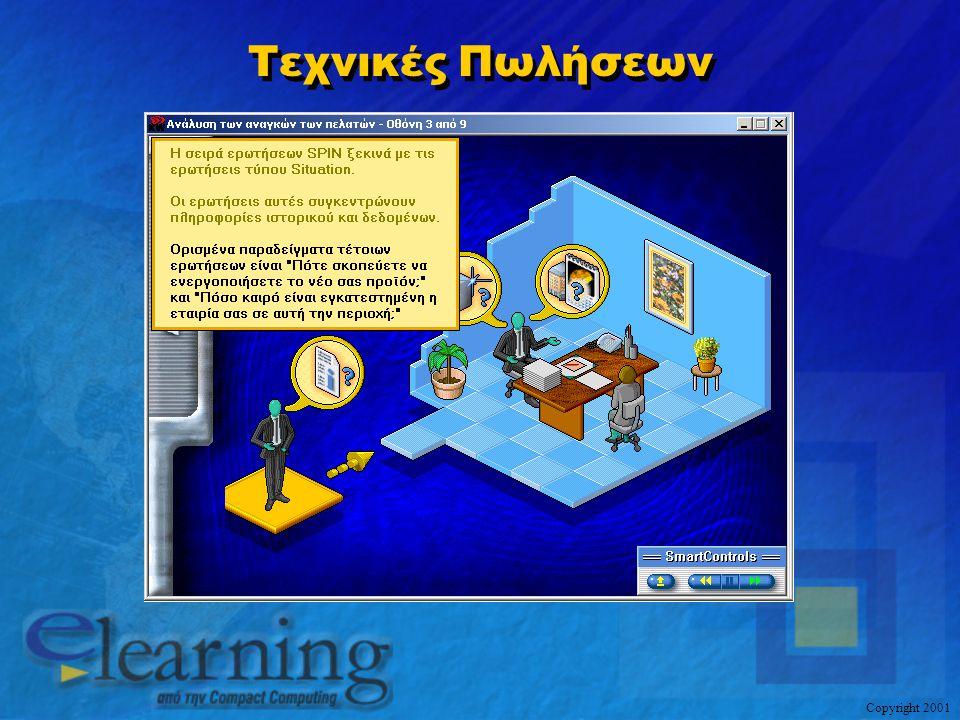 Copyright 2001 Τεχνικές Πωλήσεων