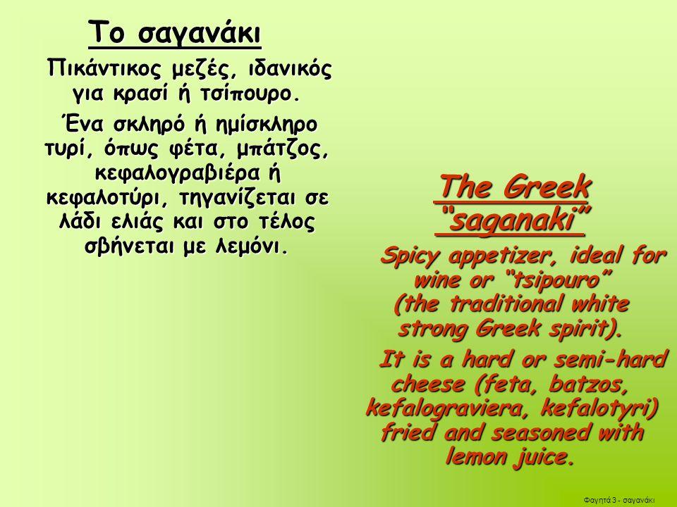Το σαγανάκι Πικάντικος μεζές, ιδανικός για κρασί ή τσίπουρο. Πικάντικος μεζές, ιδανικός για κρασί ή τσίπουρο. Ένα σκληρό ή ημίσκληρο τυρί, όπως φέτα,