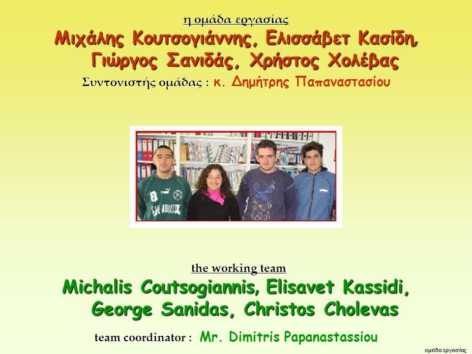 ομάδα εργασίας η ομάδα εργασίας Μιχάλης Κουτσογιάννης, Ελισσάβετ Κασίδη, Γιώργος Σανιδάς, Χρήστος Χολέβας Συντονιστής ομάδας : Συντονιστής ομάδας : κ.