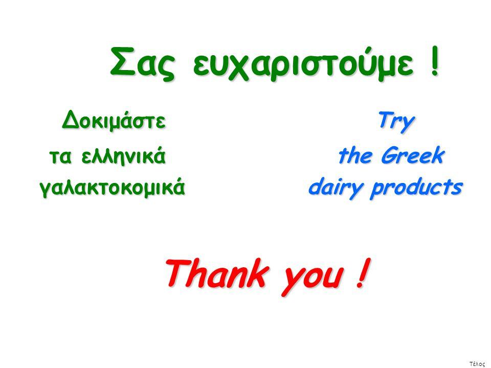 Τέλος Σας ευχαριστούμε ! Σας ευχαριστούμε ! Δοκιμάστε Try Δοκιμάστε Try τα ελληνικά the Greek τα ελληνικά the Greek γαλακτοκομικά dairy products γαλακ