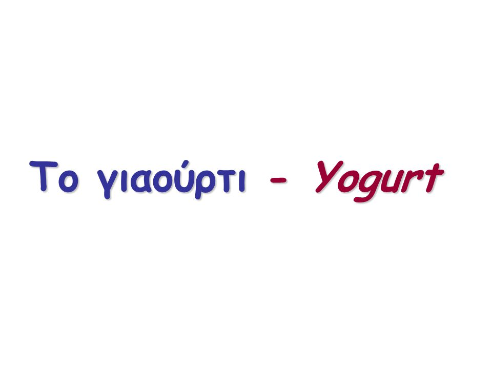 Το γιαούρτι - Yogurt