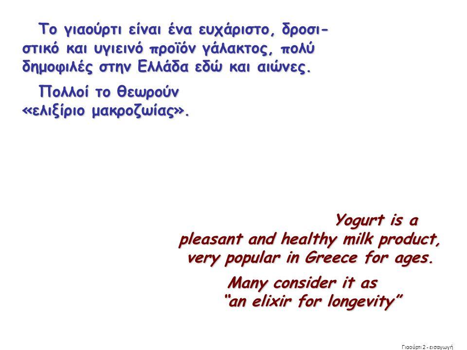 Το γιαούρτι είναι ένα ευχάριστο, δροσι- στικό και υγιεινό προϊόν γάλακτος, πολύ δημοφιλές στην Ελλάδα εδώ και αιώνες. Το γιαούρτι είναι ένα ευχάριστο,