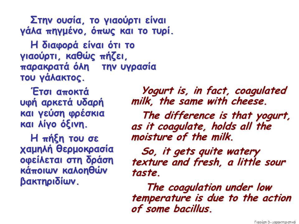 Στην ουσία, το γιαούρτι είναι γάλα πηγμένο, όπως και το τυρί. Στην ουσία, το γιαούρτι είναι γάλα πηγμένο, όπως και το τυρί. Η διαφορά είναι ότι το για