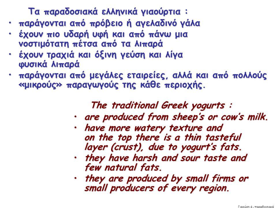 Τα παραδοσιακά ελληνικά γιαούρτια : Τα παραδοσιακά ελληνικά γιαούρτια : •παράγονται από πρόβειο ή αγελαδινό γάλα •έχουν πιο υδαρή υφή και από πάνω μια