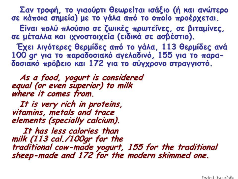 Σαν τροφή, το γιαούρτι θεωρείται ισάξιο (ή και ανώτερο σε κάποια σημεία) με το γάλα από το οποίο προέρχεται. Σαν τροφή, το γιαούρτι θεωρείται ισάξιο (