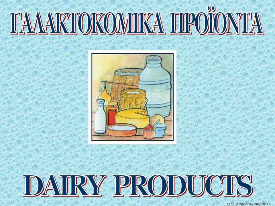 Τα ελληνικά τυριά Greek cheeses : In Greece we have to show high quality cheeses produced with the traditional way and modern methods also.