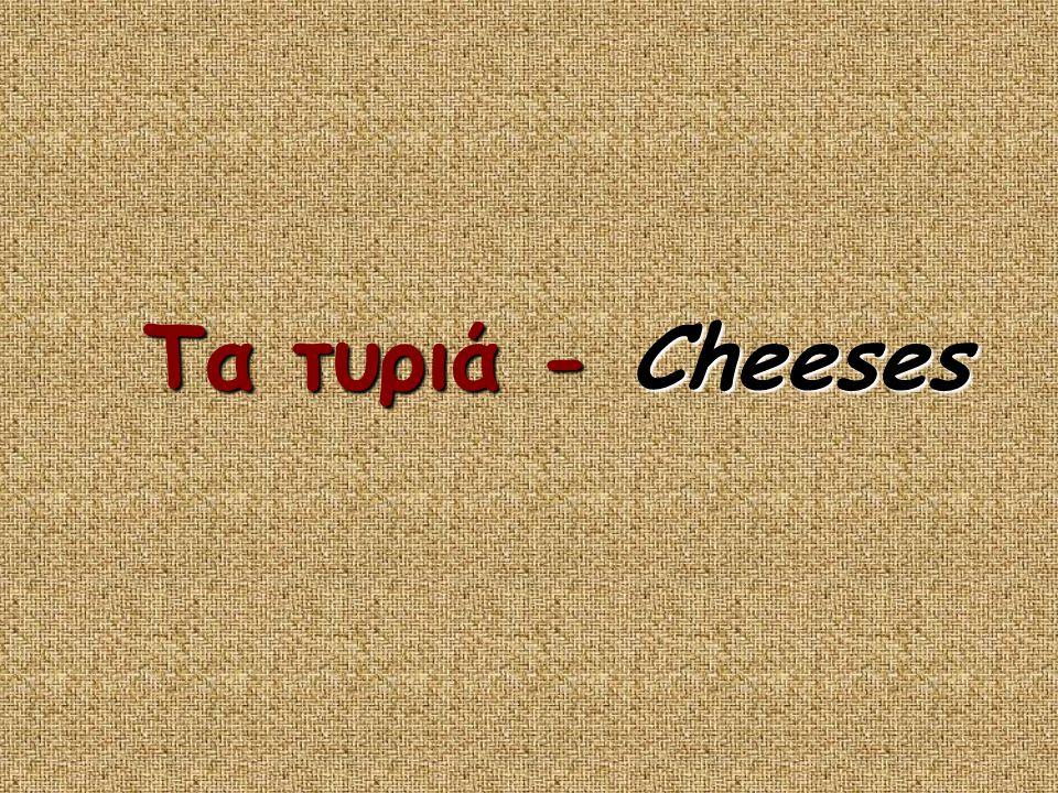 Τα τυριά - Cheeses
